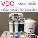 วิธีการติดตั้งเครื่องกรองน้ำ RO [VDO]