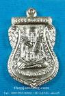 เหรียญเสมาเลี่ยนสมณศักดิ์(5) หลวงพ่อทวด รุ่นเจริญรุ่งเรือง วัดพะโคะ สงขลา เนื้ออัลปาก้า ปี 2560