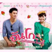 อันโกะ กลรักสตรอว์เบอร์รี่ Anko Kon Ruk Strawberry (2013)