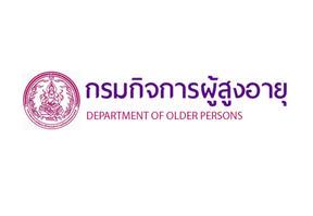 กรมกิจการผู้สูงอายุ เปิดรับสมัครสอบเป็นพนักงานราชการ 12 อัตรา
