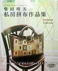 หนังสือควิลท์ไต้หวัน  Patchwork Collection