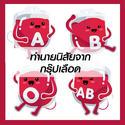 เทนเซ็นต์ (ประเทศไทย) เชิญชวนคนไทยรวมพลังทำความดี  ร่วมบริจาคโลหิตเนื่องในวันกาชาดสากล