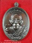 เหรียญพ่อท่านบุญให้ ปทุโม(6) รุ่น เมตตา มหาบารมี วัดท่าม่วง นครศรีธรรมราช เนื้อทองแดง ปี 2560