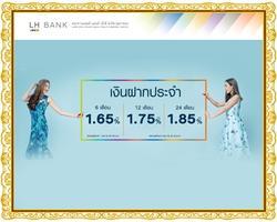 Lh bankเสนอบัญชีเงินฝากประจำพิเศษ 6, 12 และ 24 เดือน