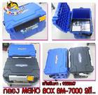 กล่อง MEIHO BOX BM-7000 2สี..