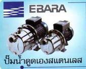 ปั้มน้ำ Ebara