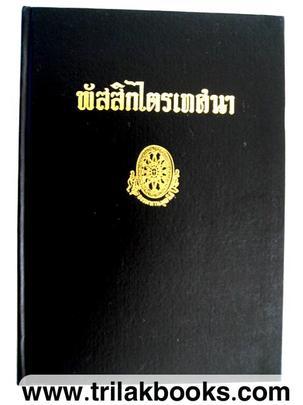 http://www.igetweb.com/www/triluk/catalog/p_305248.jpg
