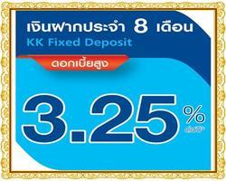 เงินฝากประจำ 8 เดือน 3.25% ต่อปี* KK ชวนคุณ รับดอกเบี้ยสูง กับ เงินฝากประจำ 8 เดือน