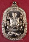 เหรียญรุ่นเสือเผ่น(2) หลวงพ่อโปร่ง วัดถ้ำพรุตะเคียน ชุมพร เนื้อนวะ ปี 2557