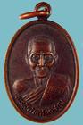 เหรียญพระวิศาลสมณคุณ(พ่อท่านสังข์) วัดมงคลนิมิต จ.ภูเก็ต ปี๒๘