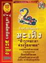 หนังสือลี่ไท่ฟู่เสริมนักษัตรปีมะเส็ง2564