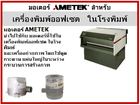 มอเตอร์ Ametek สำหรับเครื่องพิมพ์ออฟเซต ในโรงพิมพ์