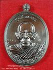 เหรียญพ่อท่านบุญให้ ปทุโม(7) รุ่น เมตตา มหาบารมี วัดท่าม่วง นครศรีธรรมราช เนื้อทองแดง ปี 2560