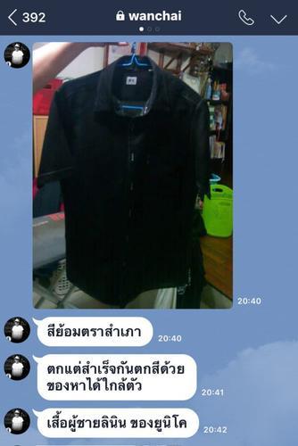 เสื้อดำที่ย้อมด้วยสีตราสำเภา