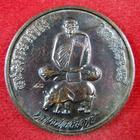 เหรียญกลมหลวงพ่อสัมฤทธิ์ (4) วัดถ้ำแฝด รุ่นแซยิด 72 ปี 2538