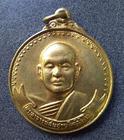 เหรียญพระอาจารย์สมชาย วัดเขาสุกิม ปี21