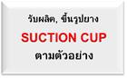 """รับผลิต ขึ้นรูปยาง """"Suction cup"""" ตามตัวอย่าง"""