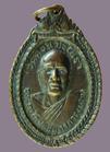 เหรียญหลวงพ่อเฮง(พระครูโกศลสมุทรการ) วัดดอนมะโนรา ปี2519