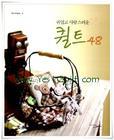 หนังสืองานควิลท์เกาหลี ปกสมุดน้องหมี My Utopia 6
