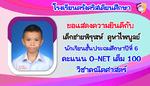 ขอแสดงความยินดีกับนักเรียนที่สอบ O-Net  ได้คะแนน 100 เต็ม