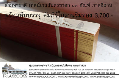 http://www.igetweb.com/www/triluk/catalog/e_780366.jpg