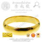 แหวนปอกมีดหน้ากลาง 4 มิล (1สลึง)ทอง 96.5%