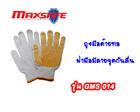 ถุงมือผ้าลายจุดกันลื่น  GMS014