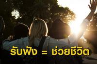 """หยุด! วัยรุ่นไทย """"ฆ่าตัวตาย"""" ทุกปัญหามีทางออก"""