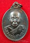 เหรียญฉลองสมณศักดิ์(10) หลวงพ่อสัมฤทธิ์ วัดถ้ำแฝด กาญจนบุรี ปี 2537