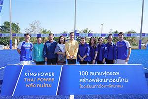 พิธีเปิดสนามฟุตบอลหญ้าเทียม ตามโครงการ ๑๐๐ สนามฟุตบอล  สร้างพลังเยาวชน ภายใต้ �KING POWER THAI POWER พลังคนไทย�