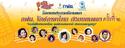 รายชื่อผู้ผ่านเข้าสู่รอบรองชนะเลิศ โครงการประกวดร้องเพลง �กฟผ. รักษ์ภาษาไทยด้วยบทเพลง� ครั้งที่ ๒