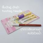 เข็มปักฟู Punch Needle + ปากกาเขียนลายผ้าลบได้