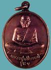 เหรียญรุ่น๑ หลวงพ่อสีธรรม์ วัดศรีธรรมาราม จ.พัทลุง ปี๔๗