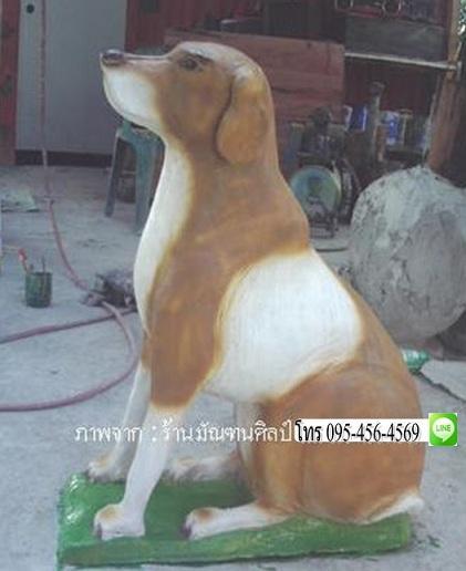 รูปปั้นสุนัข