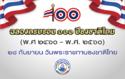 เชิญชวนร่วมโครงการและกิจกรรมเนื่องในโอกาสครบรอบ 100 ปี ธงชาติไทย