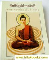 คัมภีร์อุปปาตะสันติ เป็นวรรณกรรมภาษาบาลีของล้านนาไทย