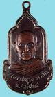 เหรียญอาจารย์บุญ ภาสโร วัดคลองแห อำเภอหาดใหญ่ สงขลา ปี๓๕