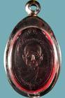 เหรียญพ่อท่านสังข์ วัดดอนตรอ จ.นครศรีธรรมราช ปี๓๗