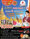 พม่า ย่างกุ้ง หงสาวดี 3 วัน 2 คืน 12900 บาท