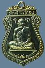 เหรียญหลวงพ่ออ้วน วัดสามทอง สุพรรณบุรี ปี2521