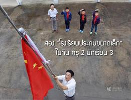 ส่อง �โรงเรียนประถมขนาดเล็ก� ในจีน ครู 2 นักเรียน 3