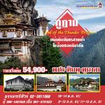ภูฏาน แผ่นดินมังกรสายฟ้า ในอ้อมกอดหิมาลัย ราชอาณาจักรภูฎาน(Kingdom of Bhutan) หรือ ดรุก ยุล (Druk Yul) �ดินแดนแห่งมังกรสายฟ้า� (Land of The Thunder Dragon) 10�14 พฤษภาคม 2561 วันที่ 8-12 กรกฎาคม 2561 วันที่ 11-15 สิงหาคม 2561ภูฏาน แผ่นดินมังกรสายฟ้า ในอ้อมกอดหิมาลัย ราชอาณ