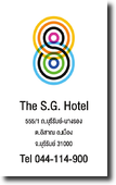 Hotellock L-9203 GE-130 The S.G. Hotel 27 ห้อง