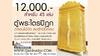 ตู้พระไตรปิฎกลงรักปิดทองสำหรับหนังสือมจร45เล่มไทย