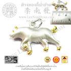 จี้ปีจอชุป2สี(หมา)(12นักษัตร)(น้ำหนักโดยประมาณ2.5กรัม)(เงิน 92.5%)
