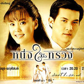 หนึ่งในทรวง Neung Nai Suang (2005)