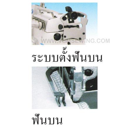 จักรโพ้งไดเร็คท็อปฟีด ฟันตะกุยบน Jack JK-798TDI