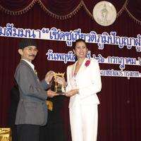 รางวัลภูมิปัญญาผู้สูงอายุกรุงเทพมหานคร