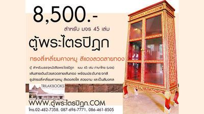 http://www.igetweb.com/www/triluk/catalog/p_1909878.jpg