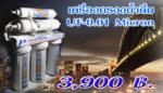 ลดกระหน่ำเครื่องกรองน้ำดื่ม ระบบ UF0.01